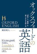 オックスフォードの英語