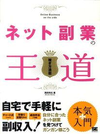 ネット副業の王道 稼ぎ方満載 [ 西田充広 ]