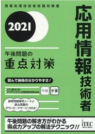 応用情報技術者午後問題の重点対策(2021) [ 小口達夫 ]