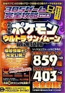 ポケモン ウルトラサン&ムーン最速攻略 (3DSゲーム完全攻略 VOL.6)