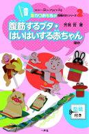 ストロー・紙コップなどで作る激カワおもちゃ(型紙付き)シリーズ(2)