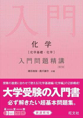 化学「化学基礎・化学」入門問題精講改訂版 [ 鎌田真彰 ]