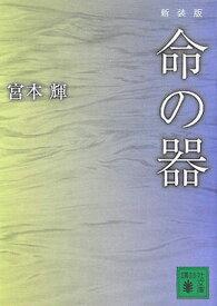 新装版 命の器 (講談社文庫) [ 宮本 輝 ]