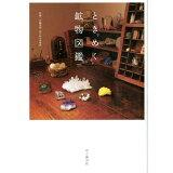 ときめく鉱物図鑑 (Book for discovery)