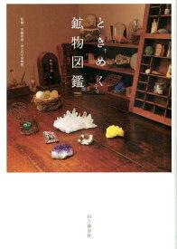 ときめく鉱物図鑑 (Book for discovery) [ 山と渓谷社 ]