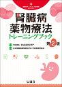 腎臓病薬物療法トレーニングブック 第2版 [ 平田 純生 ]