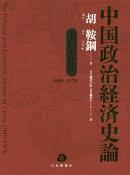 中国政治経済史論
