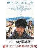 【楽天ブックス限定先着特典】僕に、会いたかった Blu-ray豪華版(ブロマイド3枚組付き)【Blu-ray】