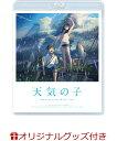 【楽天ブックス限定】「天気の子」Blu-rayスタンダード・エディション(ミニキャラクッション付き)【Blu-ray】