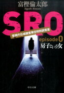 SRO(episode 0)