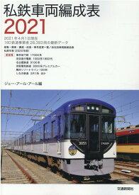 私鉄車両編成表2021