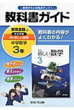 教科書ガイド東京書籍版完全準拠新編新しい数学(中学数学 3年)