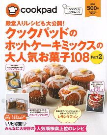 クックパッドのホットケーキミックスの大人気お菓子108 Part2 [ クックパッド株式会社 ]