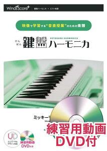 """鍵盤ハーモニカミッキーマウス・マーチ 映像で学習する""""音楽授業""""のためのリコーダー楽譜 [ ジミー・ドッド ]"""