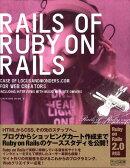 Rails of Ruby on Rails
