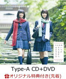 【楽天ブックス限定先着特典】いつかできるから今日できる (Type-A CD+DVD) (ポストカードA付き)