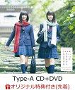 【楽天ブックス限定先着特典】いつかできるから今日できる (Type-A CD+DVD) (ポストカードA付き) [ 乃木坂46 ]