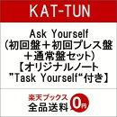 """【先着特典】Ask Yourself (初回盤+初回プレス盤+通常盤セット) (オリジナルノート""""Task Yourself""""付き)"""