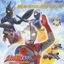 ウルトラマンコスモス オリジナル・サウンドトラック Vol.2 劇場版ウルトラマンコスモス サウンドトラック
