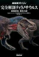 完全解剖ティラノサウルス