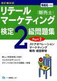 リテールマーケティング(販売士)検定2級問題集(令和元年度版 Part2) ストアオペレーション,マーケティング,販売・経営管理