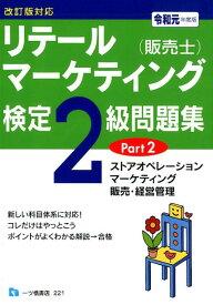 リテールマーケティング(販売士)検定2級問題集(令和元年度版 Part2) ストアオペレーション,マーケティング,販売・経営管理 [ 中谷安伸 ]