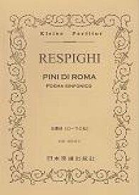 交響詩《ローマの松》 (Kleine Partitur) [ オットリーノ・レスピーギ ]
