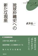 琉球沖縄史への新たな視座