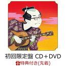 【先着特典】新自分風土記2~まほろば篇~ (初回限定盤 CD+DVD) (ポストカード 奈良E付き)
