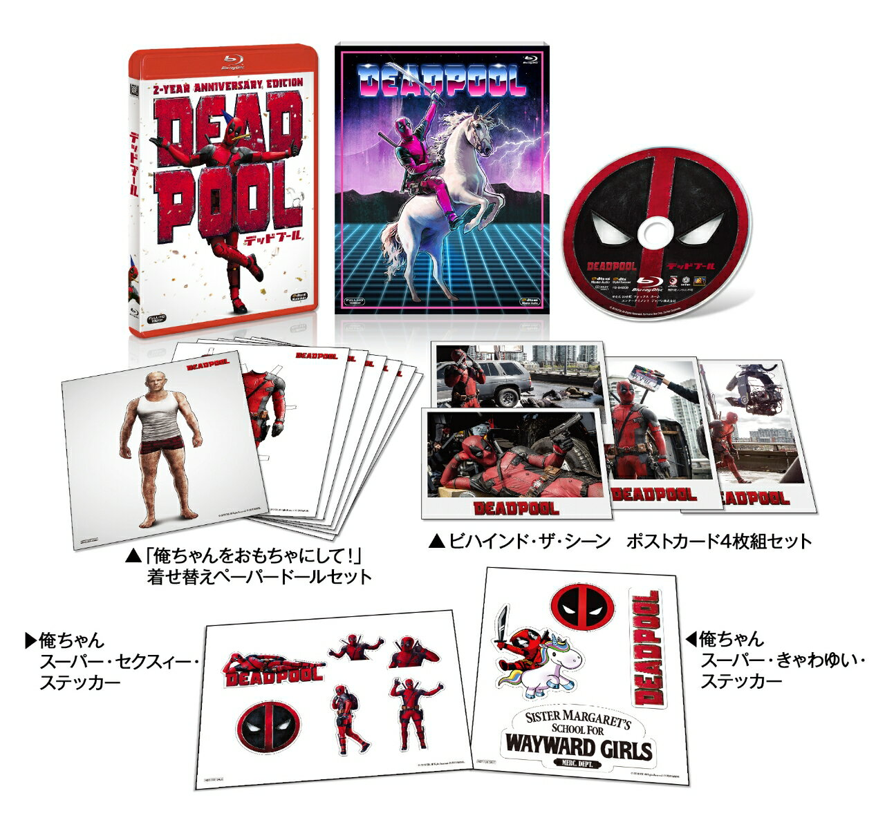 デッドプール アニバーサリー・エディション(数量限定生産)【Blu-ray】 [ ライアン・レイノルズ ]