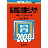 国際医療福祉大学(2020) (大学入試シリーズ)