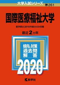 国際医療福祉大学 2020年版;No.261 (大学入試シリーズ) [ 教学社編集部 ]