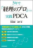 3年で「経理のプロ」になる実践PDCA