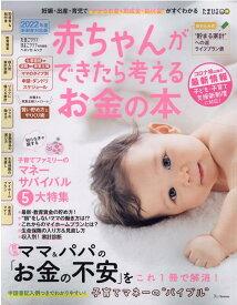 """赤ちゃんができたら考えるお金の本(2022年版) 妊娠・出産・育児で""""かかるお金&助成金・給付金""""が (ベネッセ・ムック たまひよブックス たまごクラブ・ひよこクラ)"""