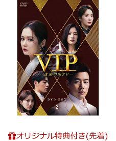 【楽天ブックス限定先着特典】VIP-迷路の始まりー DVD-BOX2(A5ビジュアルシート) [ チャン・ナラ ]