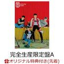 【楽天ブックス限定先着特典】SUPERSTAR (完全生産限定盤A -Photo Edition- )【CD+撮り下ろし PHOTOBOOKLET(44P)】…