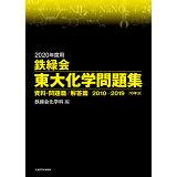 鉄緑会東大化学問題集(2020年度用)