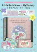 Little TwinStars MyMelodyメモリアルバースデーBOX