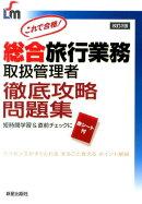 総合旅行業務取扱管理者徹底攻略問題集改訂第2版