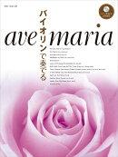 バイオリンで奏でる アヴェ・マリア