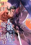 人狼への転生、魔王の副官(10)