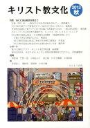 キリスト教文化(2013年秋)