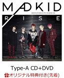 【イベント参加用&楽天ブックス限定先着特典】RISE (Type-A CD+DVD) (オリジナル缶バッチ付き)