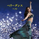 【予約】ベリーダンス ベスト