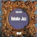 JAZZ THE BEST 107::ロココ・ジャズ [ オイゲン・キケロ ]