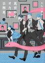 真夜中のオカルト公務員 第12巻 (あすかコミックスDX) [ たもつ 葉子 ]