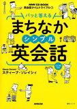 パッと答えるまちなかシンプル英会話 (NHK CD BOOK)