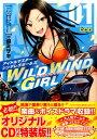 アイドルマスターシンデレラガールズWILD WIND GIRL(01) [ 迫ミサキ ]