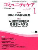 コミュニティケア(2020年1月号(Vol.22)