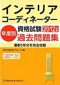 インテリアコーディネーター資格試験 年度別過去問題集2012